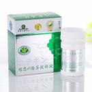 綠恩綠茶萃取錠 兒茶素-90錠/盒~多件...