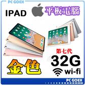 ☆pcgoex軒揚☆ 蘋果 Apple  iPad  第七代 10.2 吋 Wi-Fi 32GB / 32G 金