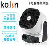 【佳麗寶】-(歌林Kolin)3D立體擺頭遙控定時9吋DC循環扇KFC-A901