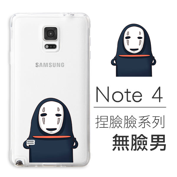[Samsung Note 4] 捏臉臉系列 超薄TPU 客製化手機殼 波妞 阿拉蕾 哆啦A夢 無臉男 貓咪老師 龍貓
