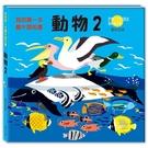 【滿天星】我的第一本圖片認知書:動物2 (はじめてずかん;どうぶつ2)