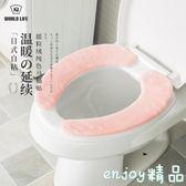黑五好物節 日本馬桶墊坐墊粘貼式可水洗坐便貼通用家用加厚坐便套防水馬桶圈