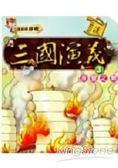 三國演義(3)赤壁之戰(附VCD)