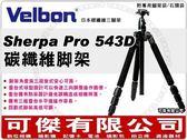 Velbon Sherpa Pro 543D 日本碳纖維 三腳架 附 QHD-53D 自由雲台 低角度  可分期 周年慶特價 可傑