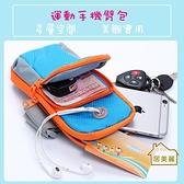 【居美麗】防水運動臂包 6吋手機通用臂袋 跑步手機臂包 男女通用型 手機套