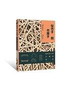 從竹子到竹房子:給所有人的竹構築指南