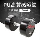 《商用級專業整體啞鈴》PU包覆高質感啞鈴30KG(單支)/整體啞鈴/重量啞鈴/重量訓練