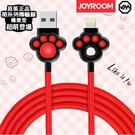 機樂堂JOYROOM 超萌爪系列傳輸線,蘋果安卓都可以用,可愛指數報表 IPHONE5/67/8/X 安卓