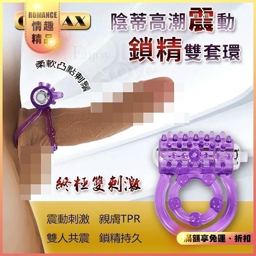 震動環 情趣用品 男性延時陰蒂按摩器 Climax 陰蒂高潮震動愛撫器鎖精套環
