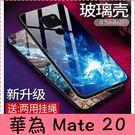 【萌萌噠】華為 HUAWEI Mate20 pro 網紅創意夢幻大理石保護殼 全包軟邊 鋼化玻璃背板 手機殼 掛繩