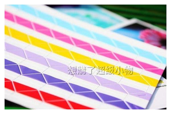 【想購了超級小物】彩色相冊角貼 / 貼紙 / 文具辦公用品 /  創意小物