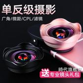 (1111購物節)廣角手機鏡頭單反通用無畸變廣角微距魚眼三合一套裝蘋果拍照攝像頭外置XW