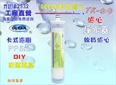 【巡航淨水】TK 卡式PP 棉質濾心淨水器電解水機飲水機濾水器過濾器除泥除雜質貨號B2532
