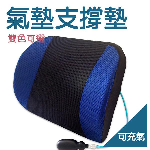【人體工學氣墊按摩腰墊(大)】台灣製造 氣墊支撐墊 辦公室座椅坐墊腰枕 靠墊 腰靠墊 護腰枕