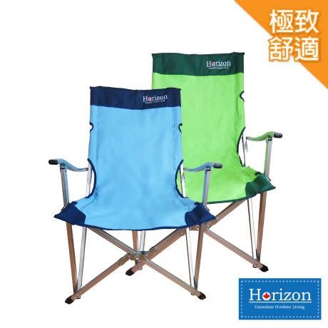 【Horizon 天際線】班夫大川椅 ( 湖水藍/森林綠 )