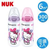 德國NUK-Hello Kitty寬口徑PP奶瓶300ml-附2號中圓洞矽膠奶嘴6m+(兩入顏色隨機出貨)