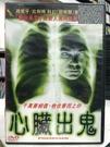 挖寶二手片-H09-057-正版DVD-電影【心臟出鬼】-克莉斯蒂朵漢(直購價)