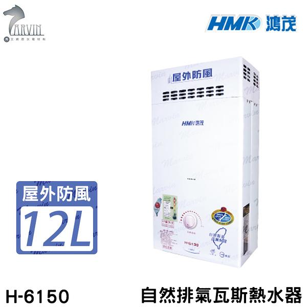 《鴻茂HMK》12L 自然排氣防風瓦斯熱水器 H-6150