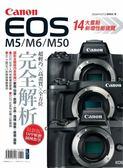 Canon EOS M5/M6/M50完全解析