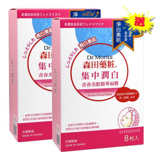 【買一送一】森田藥粧集中潤白青春美肌精華面膜8入