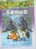 【書寶二手書T3/兒童文學_GFI】神奇樹屋5-忍者的祕密_瑪莉‧奧斯本