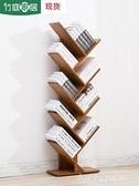 書架 竹庭簡易兒童客廳置物架竹辦公室學生桌上小書架落地樹形創意書架  【全館免運】