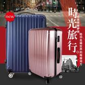 SINDIP 鏡面 超輕量 PC+ABS 20吋行李箱