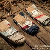 日韓系 彩色條紋男長襪拼色男中筒保暖襪