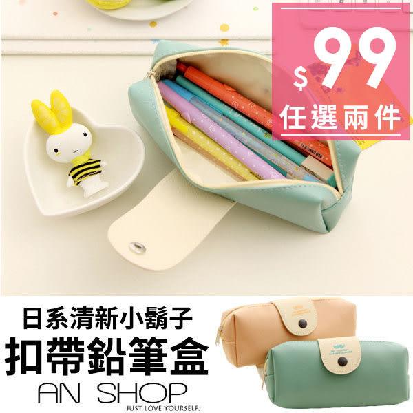 日系清新小鬍子大容量防水PU安全扣帶實用型筆袋 鉛筆盒收納袋【AN SHOP】