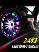汽車輪轂燈太陽能裝飾燈改裝呼吸燈七彩爆閃夜光風火輪跑馬通用 教主雜物間
