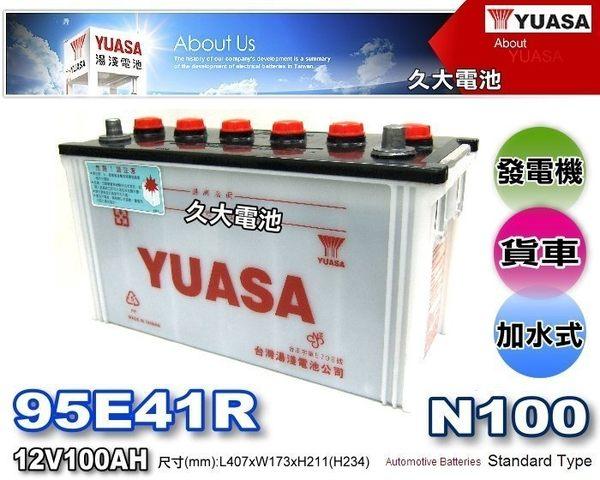 ✚久大電池❚YUASA 湯淺汽車電瓶 95E41R N100 加水式 發電機 堅達 勁勇 勁旺 一路發