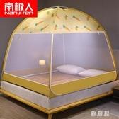 新款免安裝蒙古包蚊帳1.8m床家用折疊1.5米拉鏈防摔紋帳 PA15765『雅居屋』