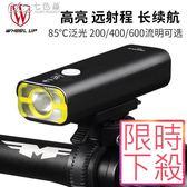 自行車燈車前燈夜騎強光山地車充電手電筒騎行裝備配件燈「Chic七色堇」