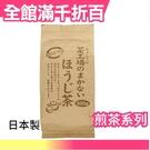【静岡縣産 焙茶 300g】空運 日本製 綠茶 抹茶 飲品 零食 茶葉【小福部屋】