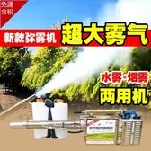 汽油噴霧器彌霧機煙霧農用迷霧電動噴藥養殖場消毒脈沖高壓打藥 MKS快速出貨