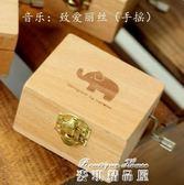 木質手搖八音盒音樂盒創意生日禮物女生閨蜜小女孩畢業小禮品男生  麥琪精品屋