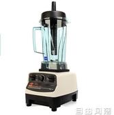 沙冰機商用奶茶店碎冰刨冰機全自動攪拌豆漿破壁榨汁機冰沙機 後街五號