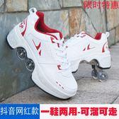 Agloat正品變形鞋輪滑鞋成人男暴走鞋女溜冰爆走鞋抖音四輪滑輪鞋LX 衣間迷你屋