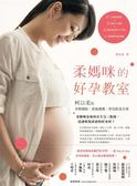 (二手書)柔媽咪的好孕教室: 柯以柔的孕期養胎、產後調養、育兒飲食全書