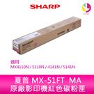 SHARP 夏普 MX-51FT MA原廠影印機紅色碳粉匣 *適用MX4110N/5110N/4141N/5141N