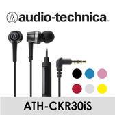 鐵三角 | 智慧型手機用 耳塞式耳機 ATH-CKR30iS