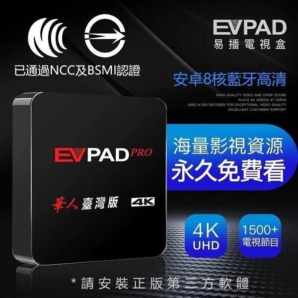 《強強滾》EVPAD PRO 易播電視盒 智慧網路機上盒 小米 紅米 第四台 安博盒子參考