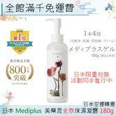 【一期一會】【現貨】2018新版 日本 Mediplus 美樂思 全效保濕凝露乳液 180g 限量花樣瓶