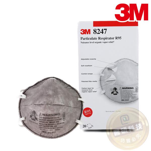 3M 工業防塵口罩【醫碩科技 8247】 R95等級 成人工業活性碳口罩 微細粉塵 20個/盒