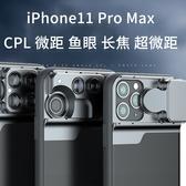 手機廣角鏡頭蘋果11微距長焦鏡頭8Plus專業拍攝 装饰界