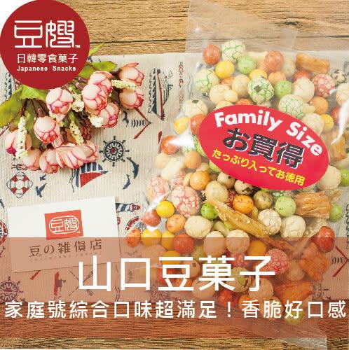 【豆嫂】日本零食 綜合山口豆菓子