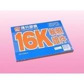 《享亮商城》NO.1366  16K執照證件 亮面護貝膠膜(100張入)