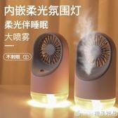 小風扇迷你空調噴霧可充電小夜燈便攜式學生宿舍辦公室桌上手持 (橙子精品)
