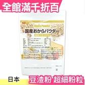 日本 豆渣粉 500g 超細粉粒 100%日本產大豆 低GI 健康 養生 增加飽足感 無添加【小福部屋】