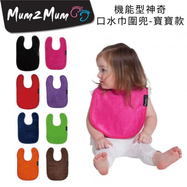紐西蘭 MUM 2 MUM 機能型神奇口水巾圍兜 (寶寶款-桃紅/巧克力/萊姆綠/深藍/橘/紫/紅/黑)